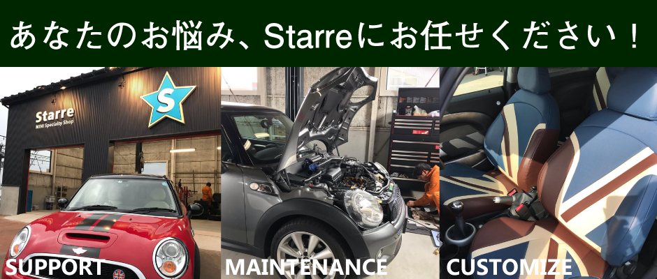 新潟県長岡市で輸入車・MINI(ミニ)のことならスターレ(Starre) 購入から整備、カスタマイズまで